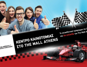 F1 in Schools 2017 at The Mall Athens