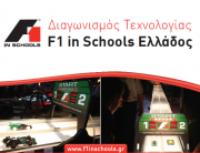 F1 in Schools Greece 2014 - Showcase Photo