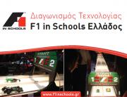 F1 in Schools Greece 2014 - Showcase Photo