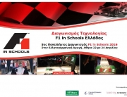 F1 in Schools Greece 2016 - National Finals